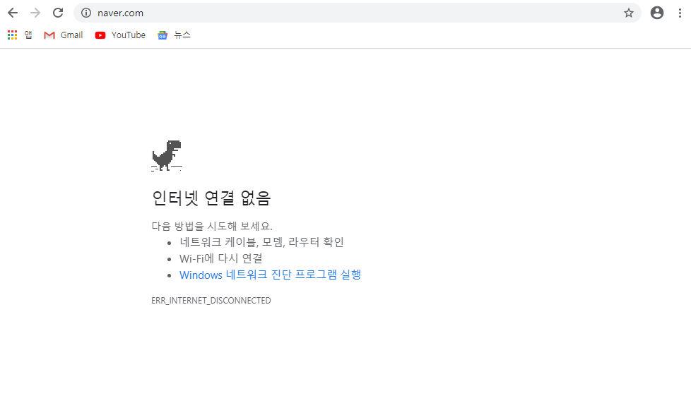 구글 크롬 브라우저 공룡게임_1
