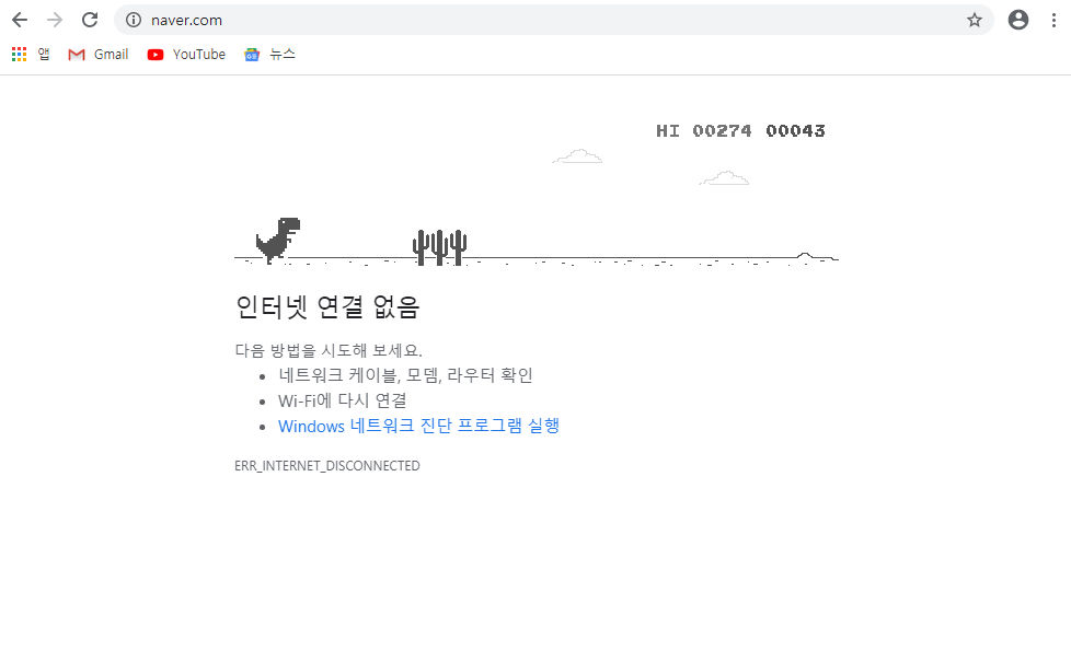 구글 크롬 브라우저 공룡게임_2