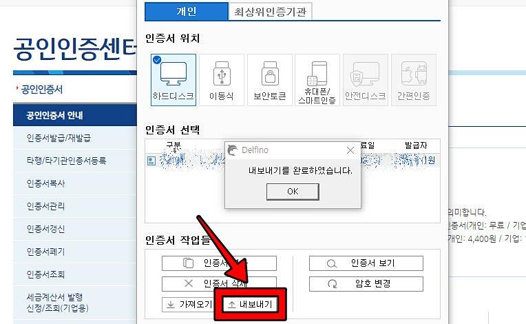 기업은행 공인인증서 파일로 내보내기_3