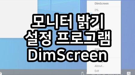 모니터 밝기 조절 무료 프로그램 – DimScreen