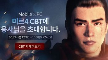 Read more about the article 모바일 MMORPG '미르4' 29일 부터 사전 테스트 시작