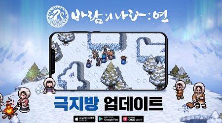 [소식] 바람의 나라 연 – 오늘(22일) '극지방' 업데이트 진행