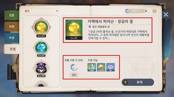 원신 20레벨 이하 레진소모 추천 1