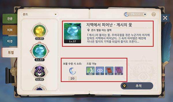 원신 20레벨 이하 레진소모 추천 2