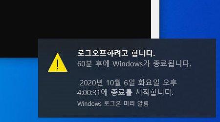 윈도우 종료 예약 간단하게 하는 방법 (+프로그램 링크)