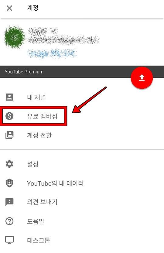 유튜브 프리미엄 아르헨티나 가족 멤버십 초대하기_1
