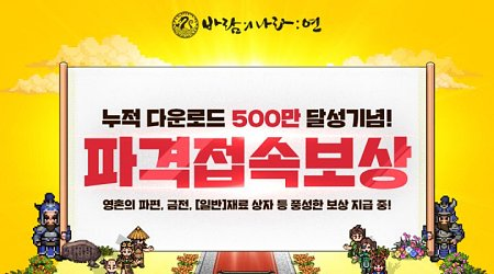 [이벤트 소식] 바람의나라 연 500만 다운로드 기념 이벤트