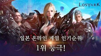 Read more about the article 일본 온라인 게임 인기순위 1위를 차지한 '로스트아크'