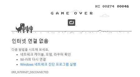 크롬 브라우저 구글 공룡게임 플레이 하는 방법