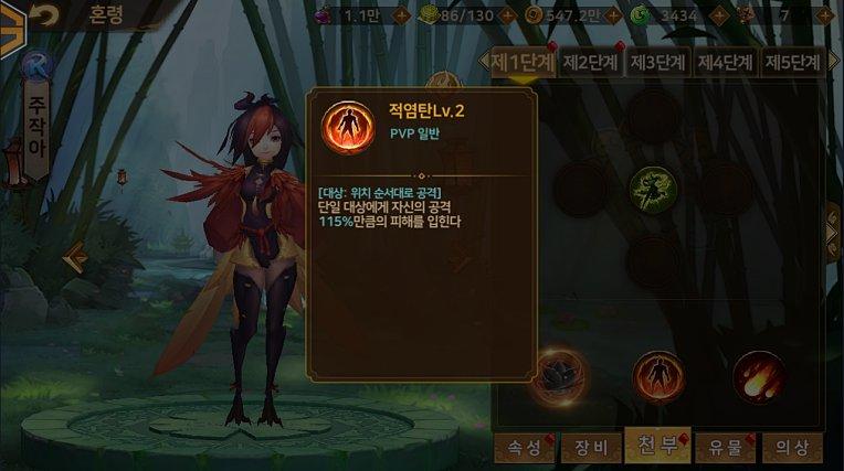 혼령사 천부 및 스킬강화_2