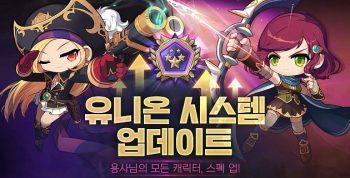 '메이플스토리M' 신규 성장 콘텐츠 유니온 업데이트