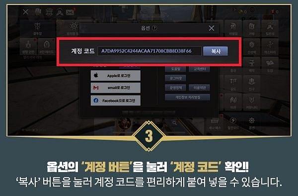 세븐나이츠2 계정 코드(회원번호) 확인 방법_3