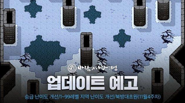 [소식] 바람의나라 연 – 북방대초원 컨텐츠 업데이트 예정