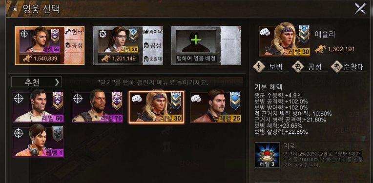 스테이트 오브 서바이벌 근거지 방어영웅 설정 및 선택 하는 방법_3