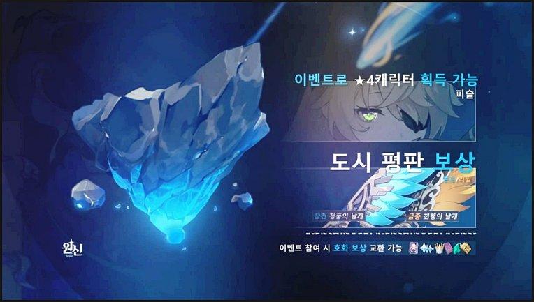 원신 1.1 버전 업데이트 예정
