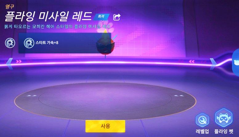 카러플 시즌4 시즌패스 슈퍼보상 플라잉 미사일 레드