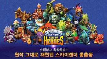 Read more about the article 컴투스, 팀 턴제 RPG '스카이랜더스 링 오브 히어로즈' 사전 예약