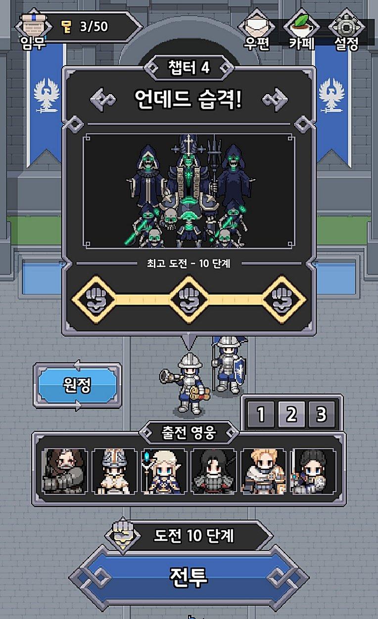 킹갓캐슬 – 챕터 3-10 4-10 5-10 영웅 조합 공카 공략