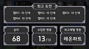 킹갓캐슬 – 초간단 초보 공략 노하우 정리