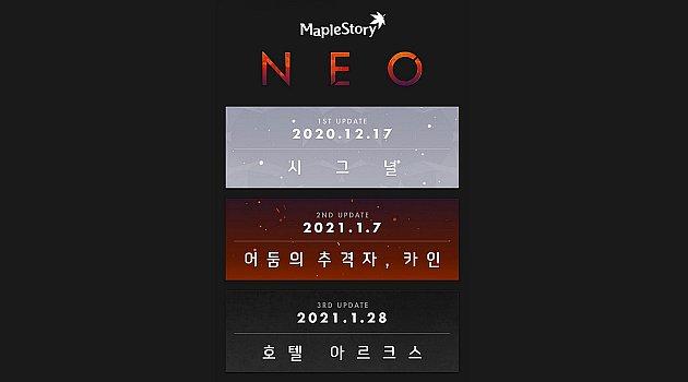 메이플스토리 NEO, 겨울 업데이트 총정리 (+쿠폰 번호)