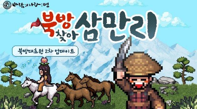 [소식] 바람의나라 연 – 북방대초원 2차 업데이트 진행