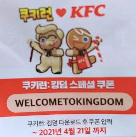 쿠키런 킹덤 KFC 스페셜 쿠폰