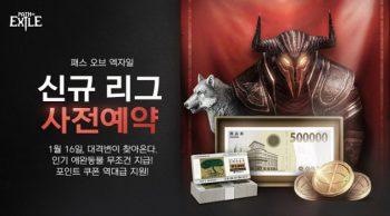 '패스 오브 엑자일' 시즌7 확장팩 사전예약 돌입