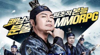 모바일 무협 MMORPG '쾌남본좌' 사전예약 시작