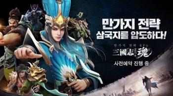 Read more about the article 모바일 전략 RPG '삼국지혼' 사전예약 돌입