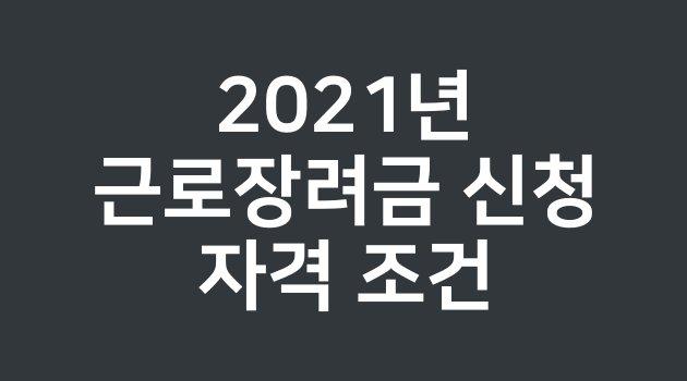2021년 근로장려금 신청 자격 조건 안내